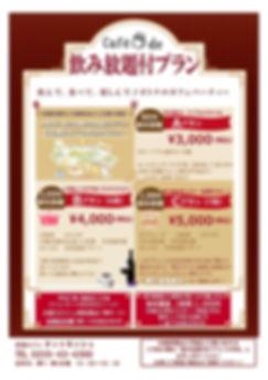 歓送迎会プラン2019表面_page-0001.jpg