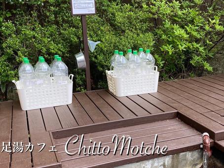 モッシェ湯♨️温泉スタンド