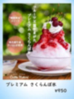 sakuranbo_kakigori.jpg
