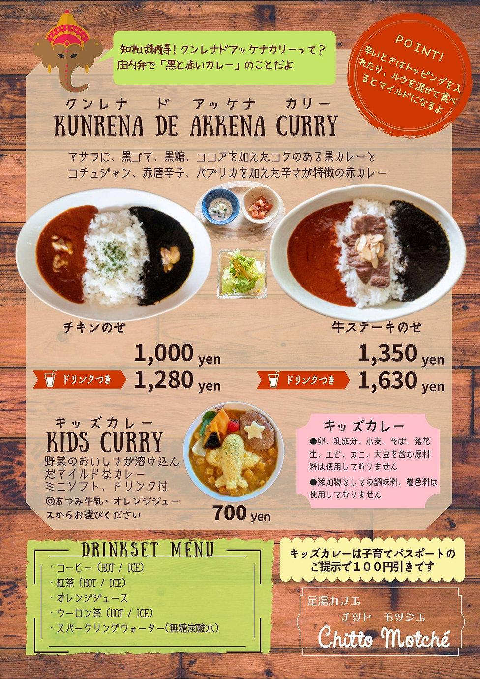 curry_menu