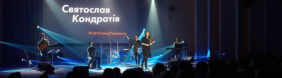 для concert.ua 1440х400.jpg