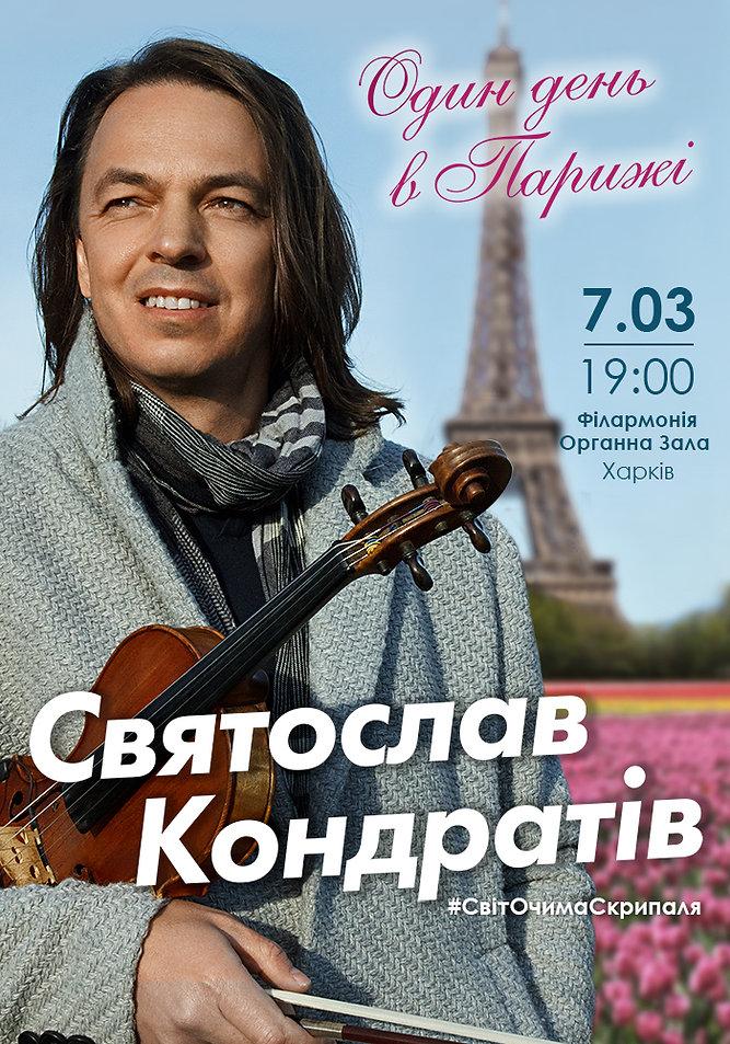 Харків без плажки.jpg