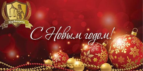 С Новым годом ЮрЗащита.jpg