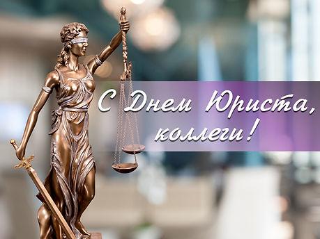 С днем юриста.jpg