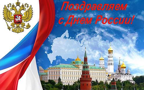 С днем России.jpg
