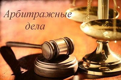 6 Арбитражный адвокат.jpg