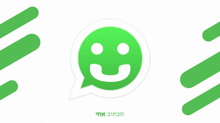 מהקלטה/הודעה קולית - היישר לשורות טקסט