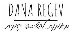 דנה רגב.png