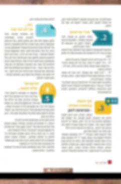 עמ 2.jpg