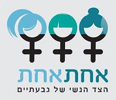 מועצת נשים גבעתיים.jpg