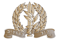IDF_Infantry_Corps_Hat_Badge.png