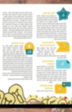 עמ 3.jpg