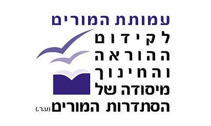 עמותת המורים.jpg