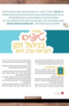 עמ 1.jpg