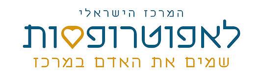 המרכז לאופ לוגו.jpg