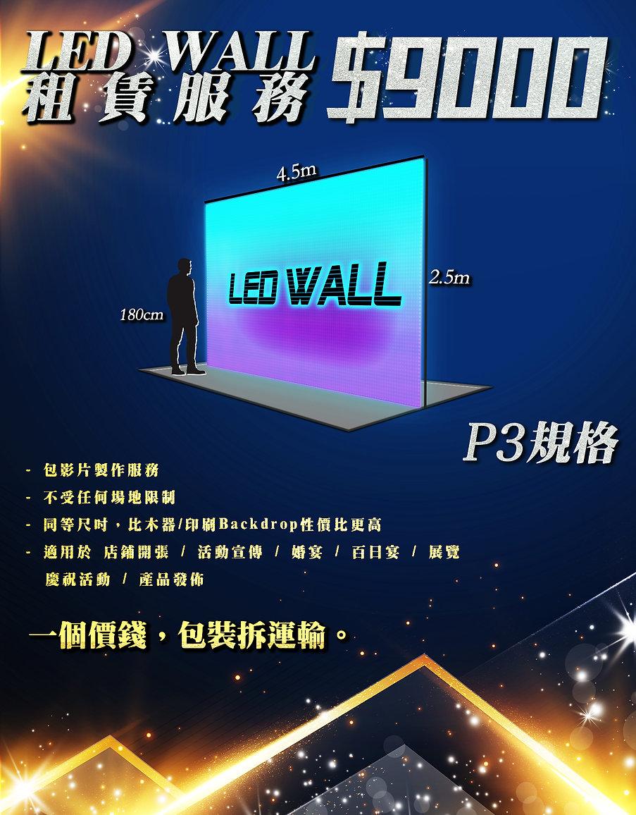 LED WALL $9000租賃服務.jpg