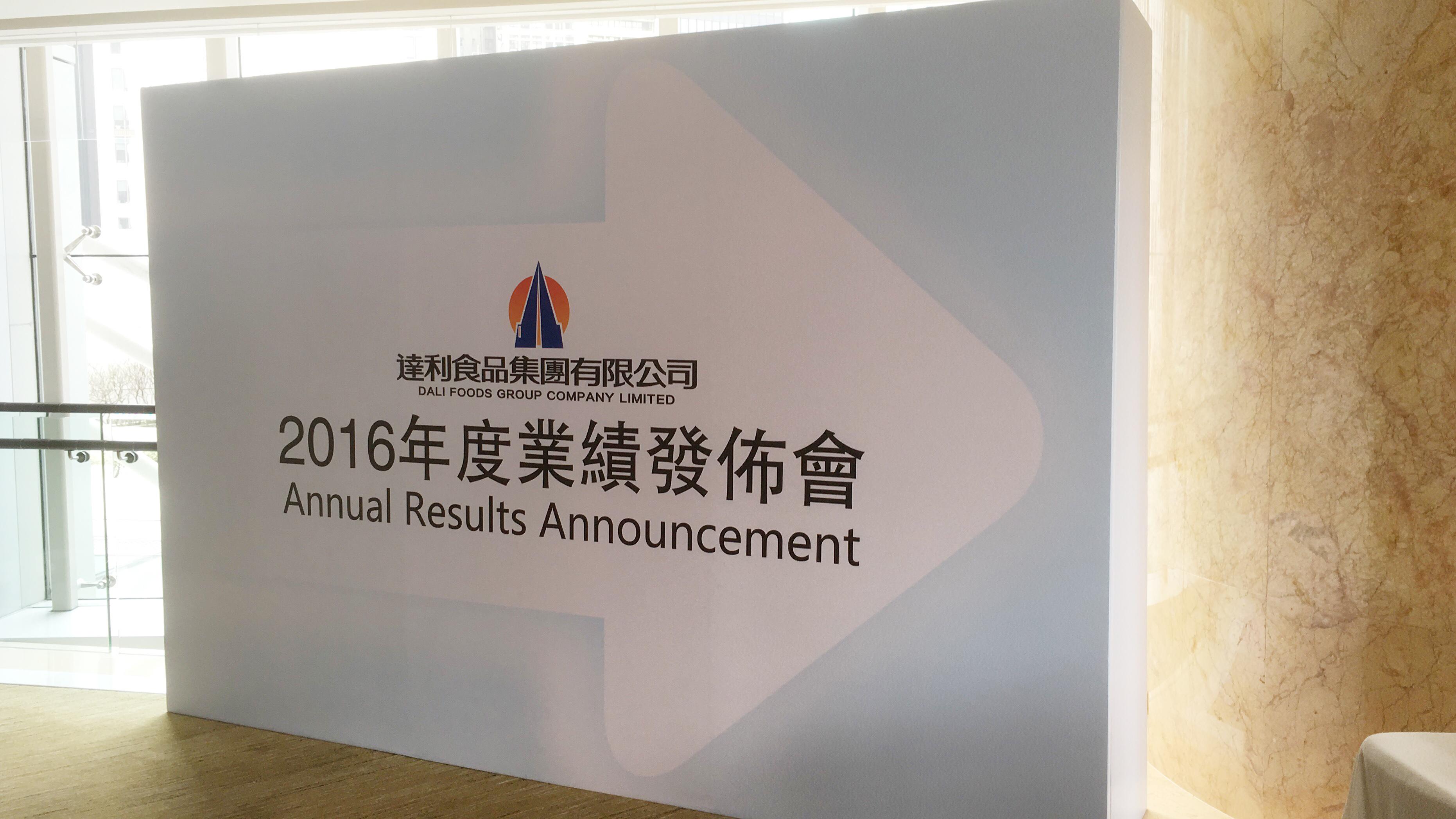 Dali Annual Results Announcement