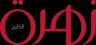 Zahrat logo.png