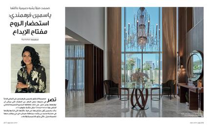 Zahraat Magazine