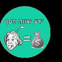 ידע שווה כסף.png