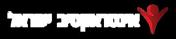 לוגו אופקי בהיר ולבן.png
