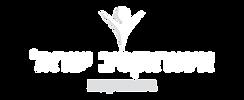 לוגו אנכי לבן.png