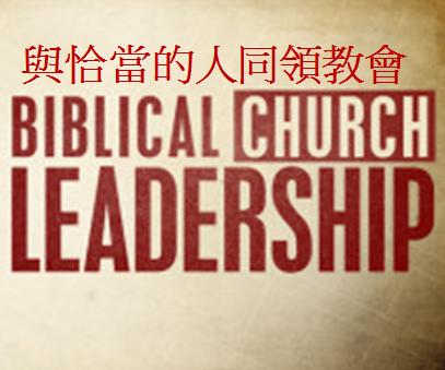 Biblical Church Leadership