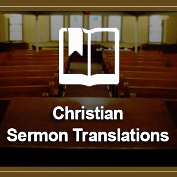 Sermon Translation (講道翻譯)