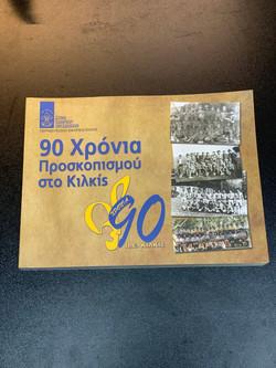 Βιβλίο 90 χρόνια προσκοπισμού στο Κι