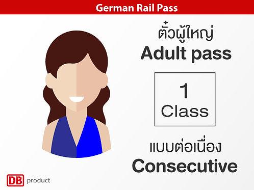 German Rail Pass / Adult Pass / 1st Class - Consecutive (แบบต่อเนื่อง)