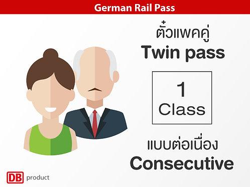 German Rail Pass / Twin Pass / 1st Class - Consecutive (แบบต่อเนื่อง)