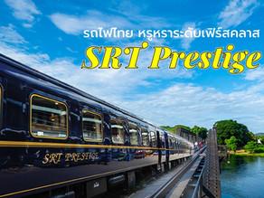 SRT PRESTIGE รถไฟไทย หรูหราระดับเฟิร์สคลาส ขบวนเดียวในประเทศไทย!
