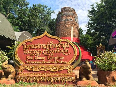 ku-chang-ku-ma-lamphun-thailand.jpg