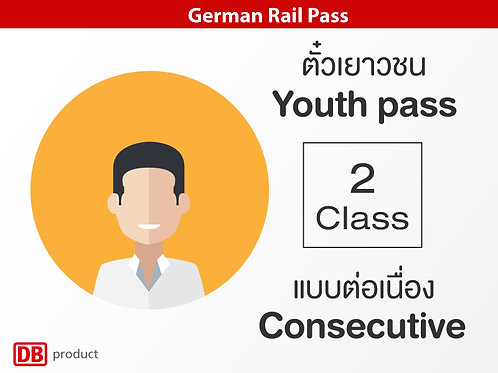 German Rail Pass / Youth Pass / 2nd Class - Consecutive (แบบต่อเนื่อง)