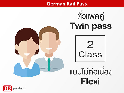 German Rail Pass / Twin Pass / 2nd Class - Flexi (แบบไม่ต่อเนื่อง)