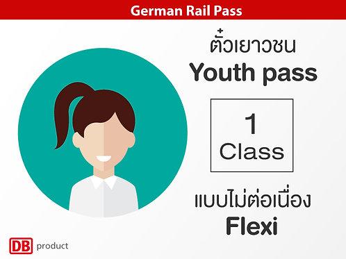 German Rail Pass / Youth Pass / 1st Class - Flexi (แบบไม่ต่อเนื่อง)