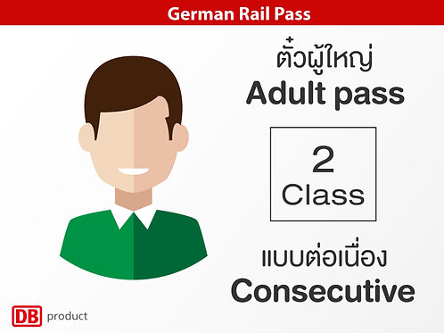 German Rail Pass / Adult Pass / 2nd Class - Consecutive (แบบต่อเนื่อง)