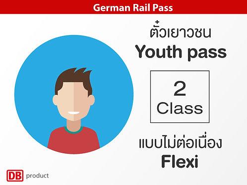 German Rail Pass / Youth Pass / 2nd Class - Flexi (แบบไม่ต่อเนื่อง)