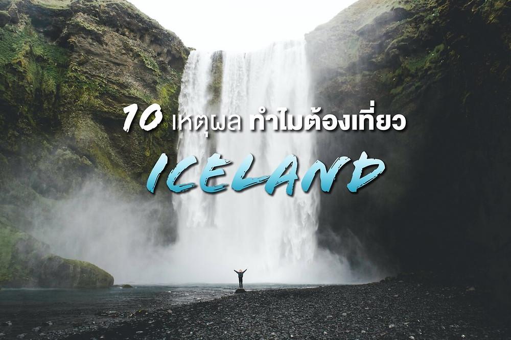 ไอซ์แลนด์น่าเที่ยว