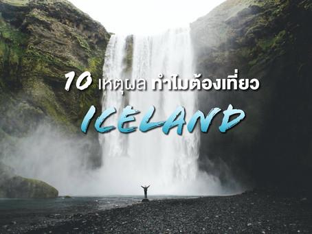 """10 เหตุผลทำไม """"ไอซ์แลนด์ถึงน่าเที่ยว"""" หลังโควิด 19"""