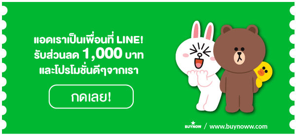 Add Line Get1000 coupon-01.jpg