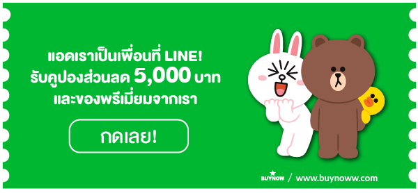Add Line Get5000 coupon-01.png