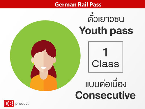 German Rail Pass / Youth Pass / 1st Class - Consecutive (แบบต่อเนื่อง)