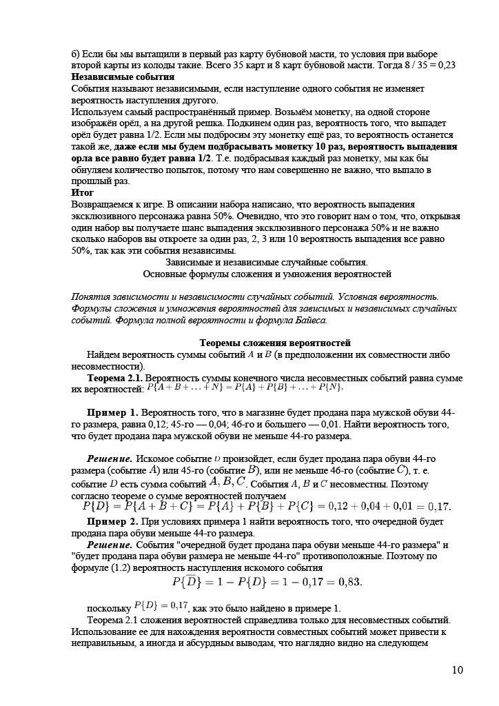 Психоматематика1024_10.jpg