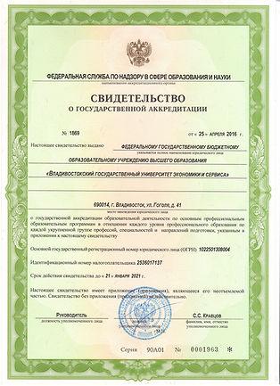 Аккредитация ВГУЭС.jpg
