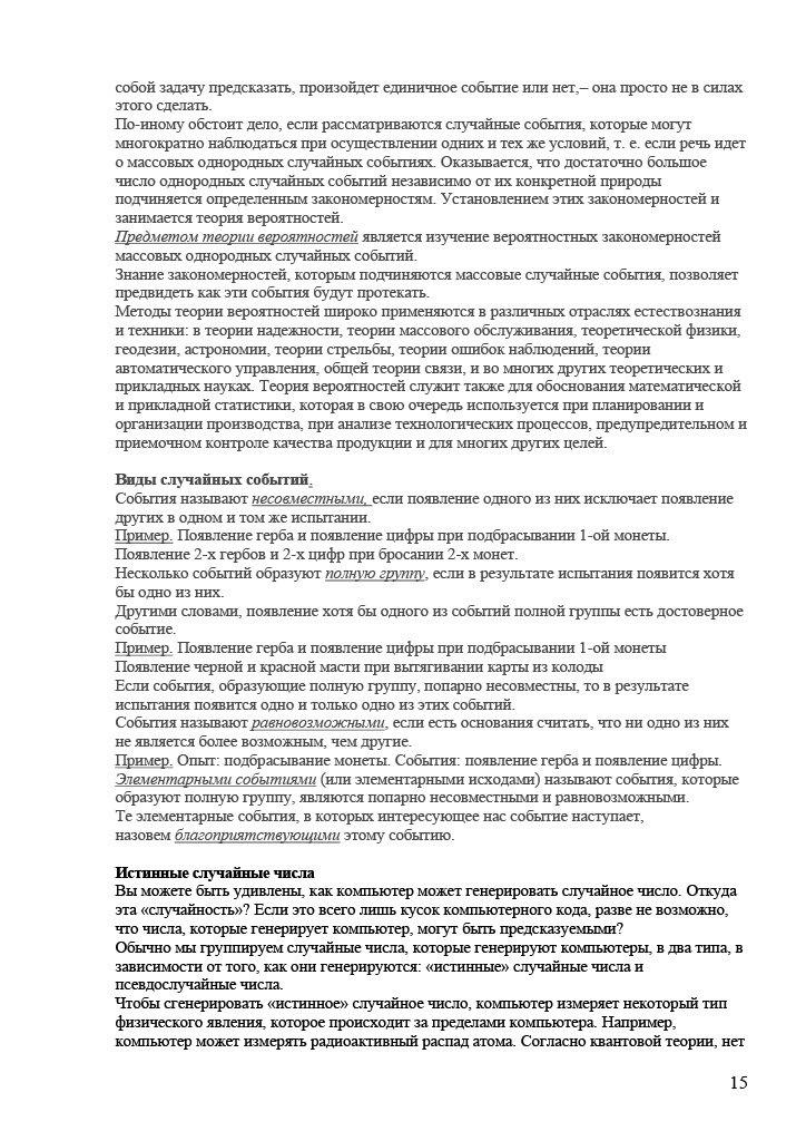 Психоматематика1024_15.jpg