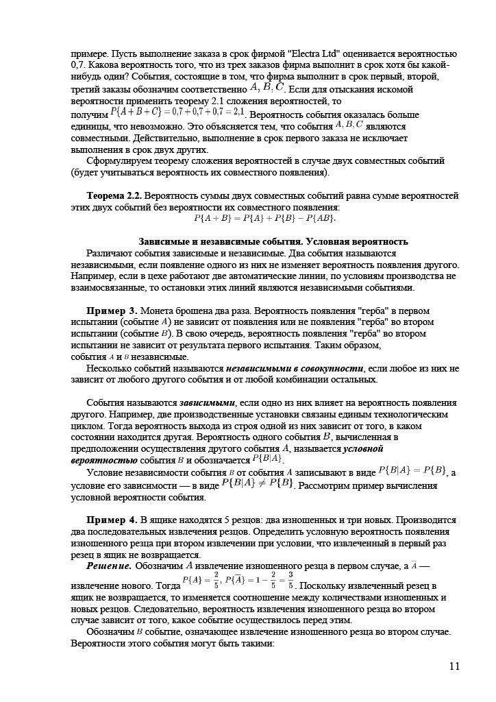 Психоматематика1024_11.jpg