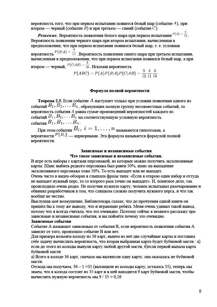 Психоматематика1024_9.jpg