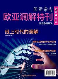 Magazine Chinese.jpeg
