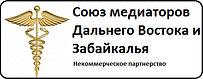 Союз_медиаторов_Дальнего_Востока_и_Забаи
